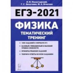 ЕГЭ-2021. Физика. Тематический тренинг. Все типы заданий