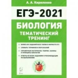 ЕГЭ-2021. Биология. Тематический тренинг. Все типы заданий