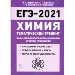 ЕГЭ-2021. Химия. 10-11 классы. Тематический тренинг. Базовый и повышенный уровни сложности