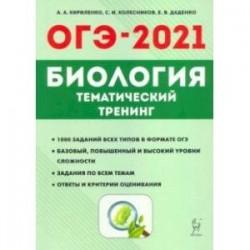 ОГЭ-2021. Биология. 9 класс. Тематический тренинг
