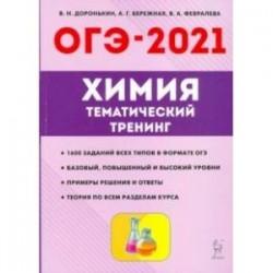 ОГЭ 2021 Химия. 9 класс. Тематический тренинг. Все типы заданий