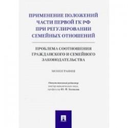 Применение положений части первой ГК РФ при регулировании семейных отношений. Монография