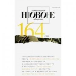 Журнал 'Новое литературное обозрение'. 2020. № 4
