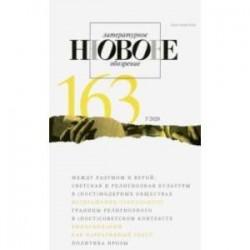Журнал 'Новое литературное обозрение'. 2020. № 3