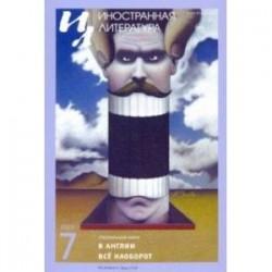 Журнал 'Иностранная литература'. № 7. 2020