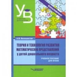Теория и технология развития математических представлений у детей дошкольного возраста. Уч. пособие