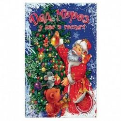 Дед Мороз у нас в гостях_. Коцюруба В.А.,