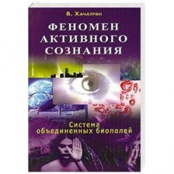 Феномен активного сознания: система объединенных биополей