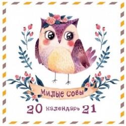 Милые совы. Календарь настенный на 2021 год (300х300 мм)