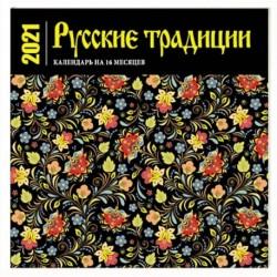 Русские традиции. Календарь настенный на 16 месяцев на 2021 год