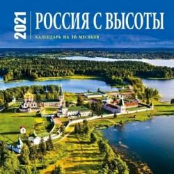 Россия с высоты. Календарь настенный на 16 месяцев на 2021 год (300х300 мм)