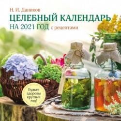 Целебный календарь на 2021 год с рецептами от фито-терапевта Н.И. Даникова (300х300)