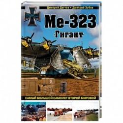 Ме-323 'Гигант'. Самый большой самолет Второй мировой