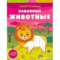 Забавные животные. Книжка с наклейками