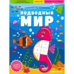 Подводный мир. Книжка с наклейками