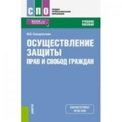 Осуществление защиты прав и свобод граждан (СПО). Учебное пособие