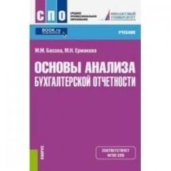 Основы анализа бухгалтерской отчетности (СПО). Учебник