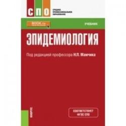 Эпидемиология (СПО). Учебник
