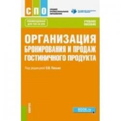 Организация бронирования и продаж гостиничного продукта (СПО). Учебное пособие