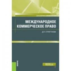 Международное коммерческое право. Учебник