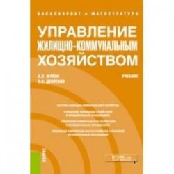 Управление жилищно-коммунальным хозяйством (бакалавриат и магистратура). Учебник