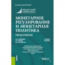 Монетарное регулирование и монетарная политика. Практикум. Учебное пособие