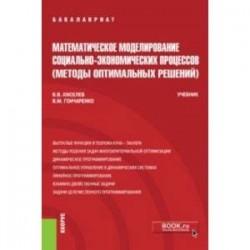 Математическое моделирование социально-экономических процессов (Методы оптимальных решений). Учебник