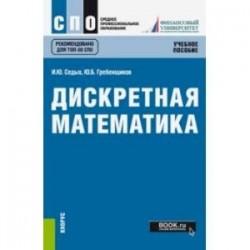 Дискретная математика (СПО). Учебное пособие