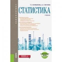 Статистика + еПриложение. Тесты (бакалавриат). Учебник