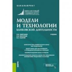 Модели и технологии банковской деятельности. Учебник
