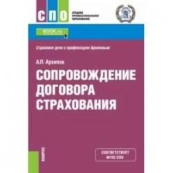 Сопровождение договора страхования. Учебник