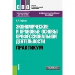 Экономические и правовые основы профессиональной деятельности. Практикум Учебно-практическое пособие