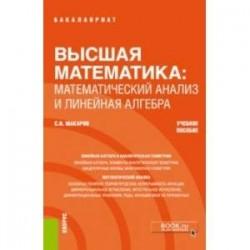 Высшая математика. Математический анализ и линейная алгебра. Учебное пособие