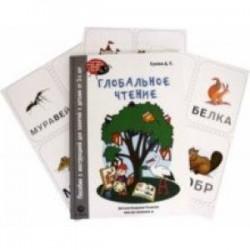 Глобальное чтение. Букварь + комплект карточек.Пособие с инструкцией для занятий с детьми от 3-х лет