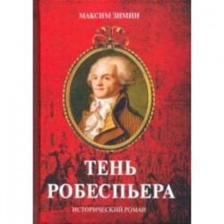 Тень Робеспьера: исторический роман