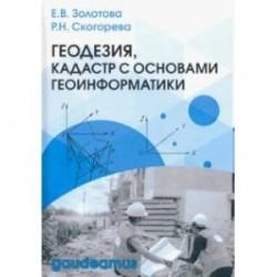 Геодезия, кадастр с основами геоинформатики. Учебник
