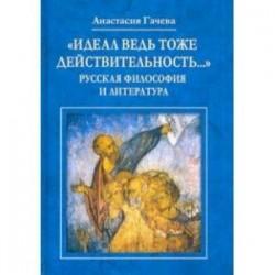 'Идеал ведь тоже действительность...' Русская философия и литература