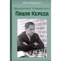 Шахматный университет Пайля Кереса