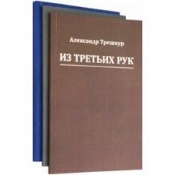 Стихотворения в 3-х томах