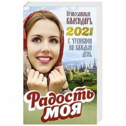 Православный календарь 2021. Радость моя. Сост. Добровольская Н.