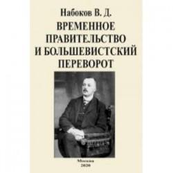 Временное правительство и большевистский переворот