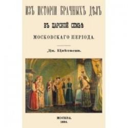 Из истории брачных дел в царской семье московского периода