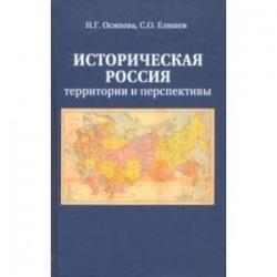 Историческая Россия. Территория и перспективы