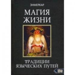Магия Жизни. Традиции языческих путей