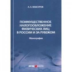 Поимущественное налогообложение физических лиц в России и за рубежом. Монография
