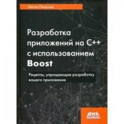 Разработка приложений на С++ с использованием Boost. Рецепты, упрощающие разработку вашего приложени