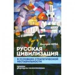 Русская цивилизация в условиях стратегической нестабильности