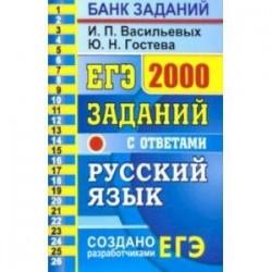 ЕГЭ 2021 Русский язык. 2000 заданий с ответами. Закрытый сегмент