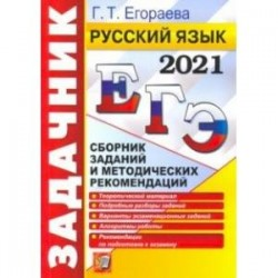 ЕГЭ 2021. Русский язык. Сборник заданий и методических рекомендаций