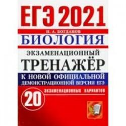 ЕГЭ 2021 Биология. Экзаменационный тренажер. 20 вариантов